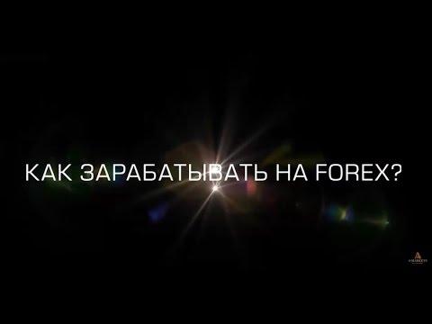 Как зарабатывать в форексе ютуб форекс скальпер видео