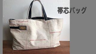 帯芯で作るト-トバッグ ヴィンテージ感たっぷりの縫い方vintage fabric tote bag scrap Kimono Obi