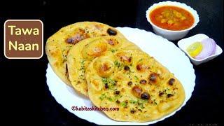 Naan Recipe on Tawa | Wheat Naan | Naan without Tandoor | तवे  पे नान कैसे बनाए | kabitaskitchen