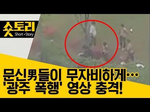 [숏토리]문신男들이 무자비하게…'광주 폭행' 영상 충격!