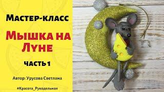 МК «Мышонок на Луне». Часть 1. Светлана Урусова