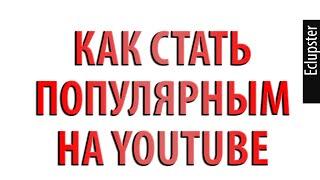 Как стать популярным на YouTube (Про создание бренда) | Eclupster(Как стать популярным на Ютубе? Как стать звездой? Как добиться успеха на Ютубе? Как стать брендом? Как создат..., 2015-11-21T18:15:40.000Z)