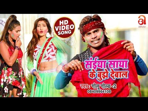 Golu Gold-2 का सबसे SUPERHIT HOLI VIDEO SONG - Saiya Saya Ke Bujhe Dewal - Bhojpuri Holi Song