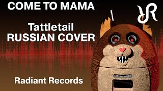 #Tattletail [Come to Mama] TryHardNinja & Nina Zeitlin RUS song #cover SFM animation 60fps