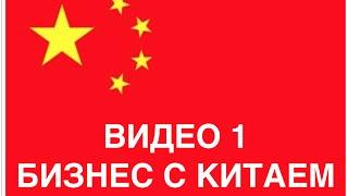видео Как начать бизнес с Китаем с нуля