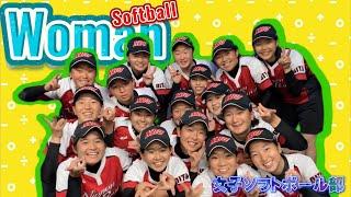 女子ソフトボール部〔Women's Softball Team〕