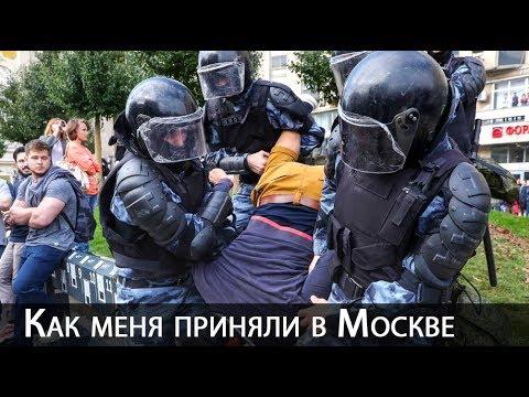 Как меня приняли в Москве