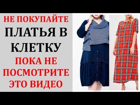 Модные Платья в Клетку для ПОЛНЫХ Женщин 2019-2020 Года