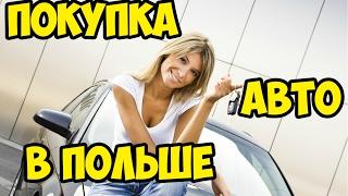 Покупка авто в Польше.  Как выбрать машину и где искать?(В этом видео я постарался очень подробно рассказать о том, где искать авто в Польше, как по картинкам выбрат..., 2017-02-07T08:00:00.000Z)