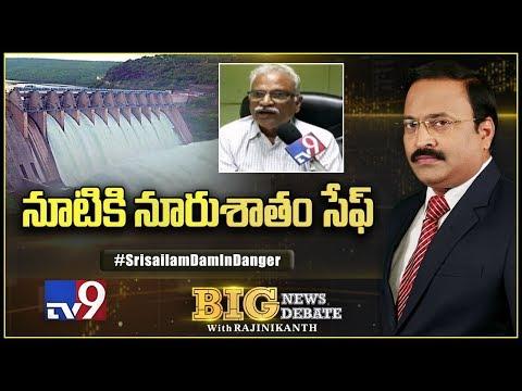 Big News Big Debate : నూటికి నూరుశాతం సేఫ్ - TV9