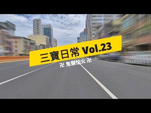 三寶日常 Vol.23 這個月積的比較多