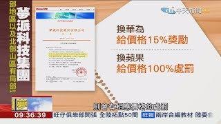 2018.12.16兩岸中國夢/陸企挺華為「禁買」iPhone 最慘「取消」年終