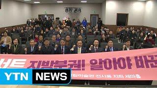 [서울] 서울시의회 지방분권TF, '지방분권 인식 제고…