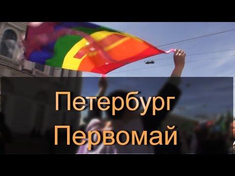 лесби знакомства петербурга