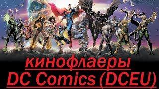 DC Comics Extended Universe movers flyers/ Кинофлаеры Расширенной вселенной DC