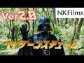 ダースベイダーコスチューム Ver2.0 starwars  Darth Vader