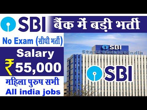 Sbi bank recruitment 2021 | Sbi bank job apply online | Sbi bank bharti 2021 | Bank vacancy 2021