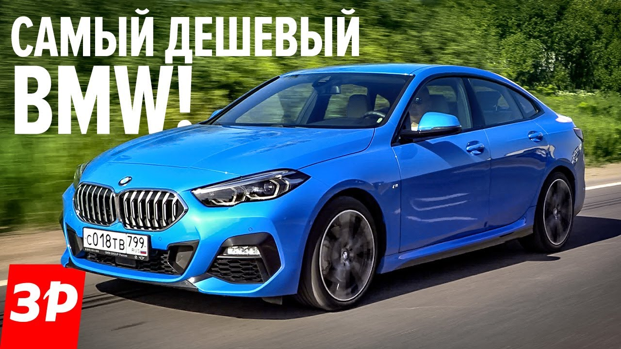 BMW 218i Gran Coupe за два миллиона! Три цилиндра и передний привод / БМВ Гран Купе 2020
