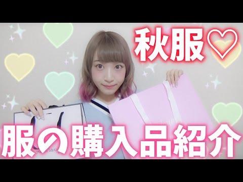 購入品紹介♡トップススカートアクセ♡