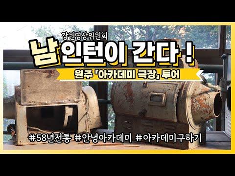 강원영상위 인턴 브이로그 '남인턴이 간다!' – 원주 아카데미 극장 투어