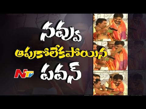 Pawan Kalyan Laughs Uncontrollably at Satyagraha Deeksha || #ChenethaKosamJANASENA || NTV