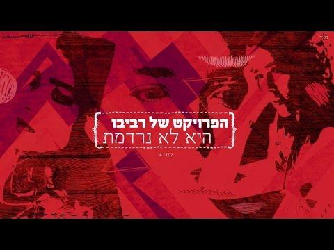 הפרויקט של רביבו - היא לא נרדמת | The Revivo Project - Hi Lo Nirdemet