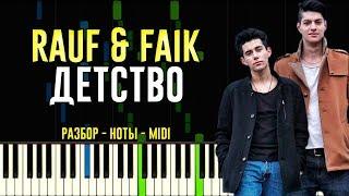 Rauf & Faik - Детство | На Пианино | Ноты
