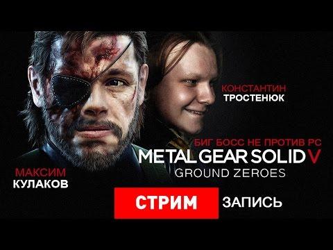 Metal Gear Solid 5: Ground Zeroes — Биг Босс не против PC [Запись]