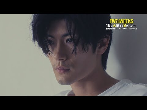 TWO WEEKS(日本ドラマ)動画を1話〜最終回まで無料視聴|DailymotionやPandoraも