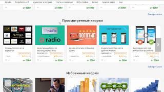 Как заработать новичку на Кворк - БИРЖА ФРИЛАНС-УСЛУГ все - 500 рублей