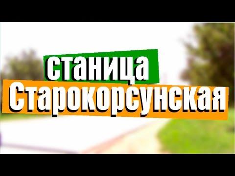Станица Старокорсунская/ВидеоОбзор