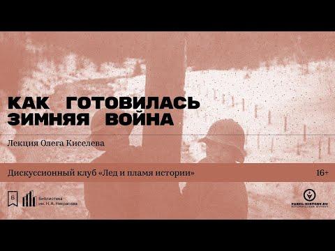«Как готовилась Зимняя война». Лекция Олега Киселева