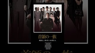 首領の一族 加賀美早紀 検索動画 26
