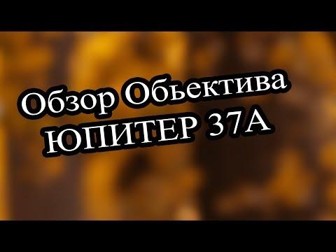 Лучший портретный объектив СССР Юпитер 37А.