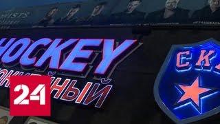 """Серия побед СКА прервалась на """"Сочи"""" - Россия 24"""