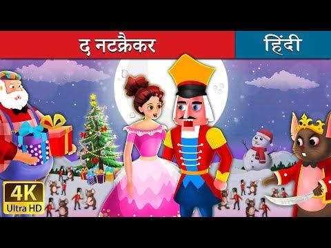 द नटक्रैकर | The Nutcracker Story in Hindi |  बच्चों की नई हिंदी कहानियां | Hindi Fairy Tales