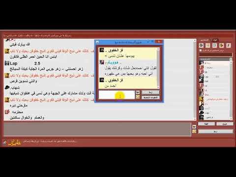 فضيحة هويام شات الرياض Youtube