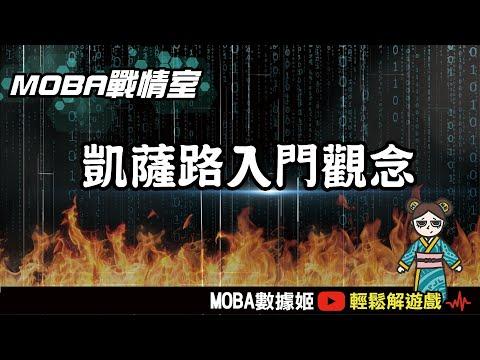 凱薩路玩家想上分?擺脫邊緣人封號,成為凱薩超新星 傳說對決 MOBA數據姬