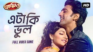 Eta Ki Bhul | Romeo | Dev | Subhosree | Sujit Mondal I 2011