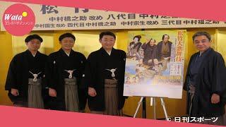 8代目中村芝翫(52)襲名披露の松竹大歌舞伎(6月30日~7月29...