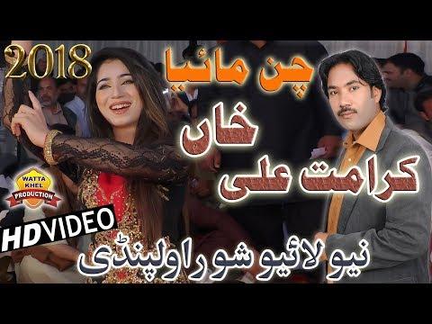 Inj Lagday Chan Mahiya Navain | Singer Karamat Ali Khan | Latest Live Wedding Show 2018 | HD Video