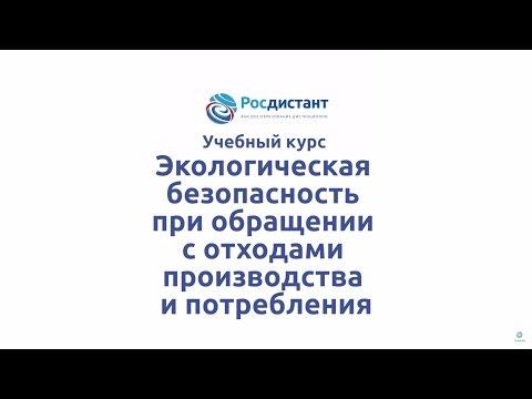 """Вводная видеолекция к курсу """"Экологическая безопасность при обращении с отходами производства"""""""