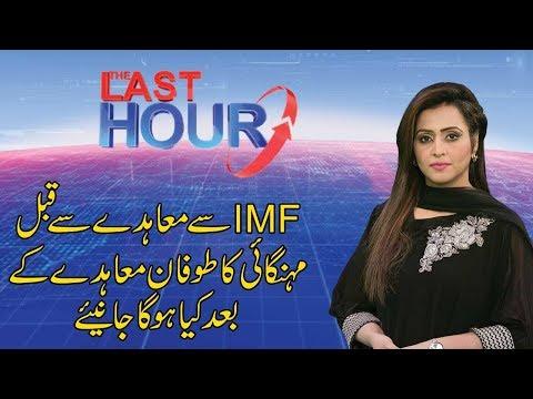 THE LAST HOUR With Mehreen Sibtain | 4 April 2019 | Usman Dar | Malik Ahmad Khan | 92NewsHD