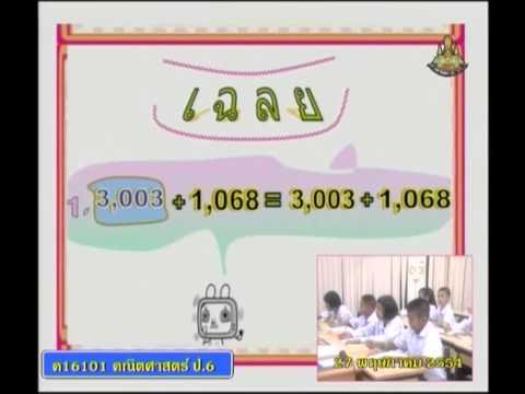 025 540527 P6maa A mathemeticsp 6 คณิตศาสตร์ป 6