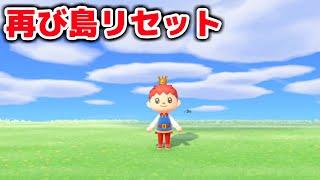 【あつ森】マイクラ島開発へ!再び島リセット!!【赤髪のとも:あつまれどうぶつの…