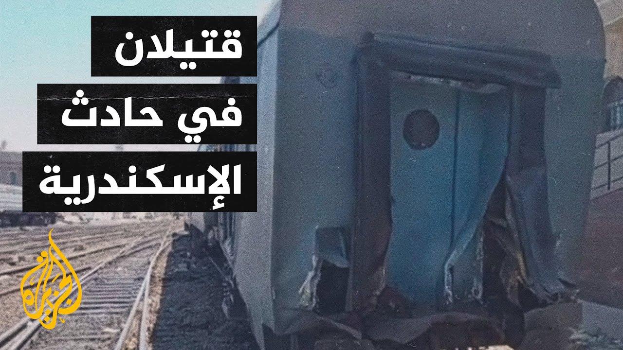 مقتل شخصين وإصابة آخرين في حادث تصادم قطار في الإسكندرية  - نشر قبل 2 ساعة