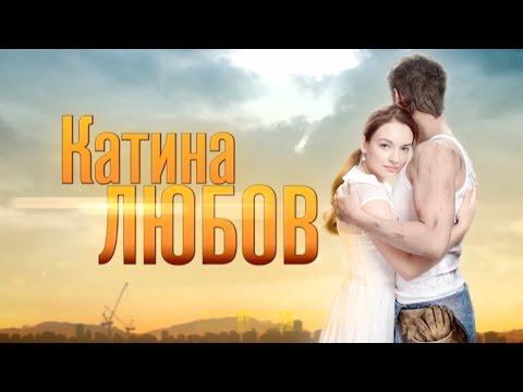 Катина любовь смотреть онлайн все серии 1 сезон 1 серия