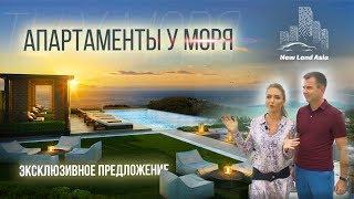 Недвижимость в Таиланде/Виллы на Пхукете у моря/Апартаменты у моря на Пхукете/Недвижимость Пхукета