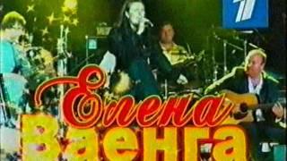 Елена Ваенга. Арена Рига. Концерт 17.01.2012г. ТВ афиша.
