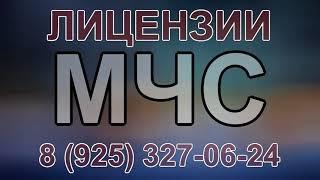 получение мчс лицензирование(, 2017-12-05T10:31:08.000Z)